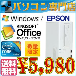 EPSON AT971 Core2Duo-2.93GHz メモリ2GB HDD160GB Windows 7 Pro 32bit済 WPS Office付|kiyoshishoji