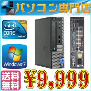 中古デスクトップパソコン 送料無料DELL Optiplex 780USFF Core2Duo 2.93GHz HDD160GB メモリ2GB DVDドライブ Windows7 Pro 32bit済 リカバリDVD