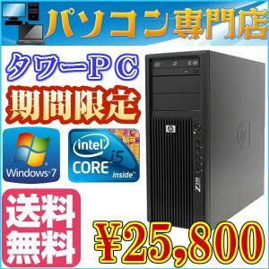 中古デスクトップパソコン 送料無料HP Z200 タワー Corei5-3.2GHz メモリ4G  HDD500G DVDドライブ Windows7 Professional 64bit済|kiyoshishoji