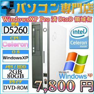 中古デスクトップパソコン 送料無料 Windows XP済  Fujitsu FMV-D5260 Celeron430 1.80GHz メモリ2GB HDD80GB DVD|kiyoshishoji