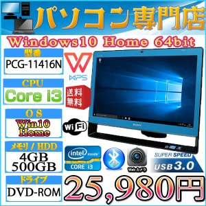 21.5型 SONY一体型 Core i3 2370-2.4GHz 4GB HDD500GB マルチ WLAN Win10 Home 64bit済 WPS Office & 新品キーボードマウス付【Webカメラ,USB3.0,Bluetooth】|kiyoshishoji