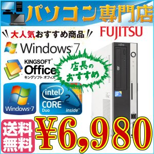 富士通製 Dシリーズ Core2Duo-2.93GHz メモリ2GB HDD160GB DVDドライブ Windows 7 Professional 32bit WPS Office付【中古】|kiyoshishoji