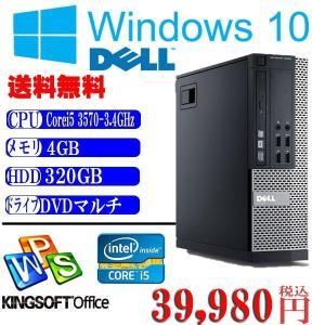 Office付 中古パソコン 送料無料 Windows 10 64bit済 高性能DELL OptiPlex 7010 第三代Corei5 3570 3.4GHz 4G/320G マルチ|kiyoshishoji