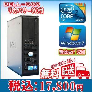 中古パソコン 送料無料 DELL Optiplex 380 SFF 新Core2DUO 2.93GHz HDD160G メモリ4G DVDマルチ Windows7 Professional 32ビット済 リカバリDVD付属