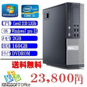 Office付 中古パソコン 送料無料 DELL Optiplex 790 現役Core i3-3.3GHz 160GB 2GB DVD Windows7 Professional 32ビット済 リカバリDVD付属