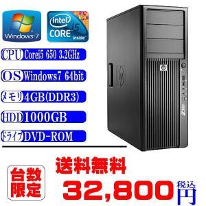 中古デスクトップパソコン 送料無料HP Z200 タワー Corei5-3.2GHz メモリ4G HDD1000G DVDドライブ Windows7 Professional 64ビット済