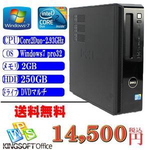 中古パソコン 送料無料 DELL Vostro 230 SFF Core2DUO 2.93GHz HDD250G メモリ2G DVDマルチ Windows 7 Professional  32ビット済