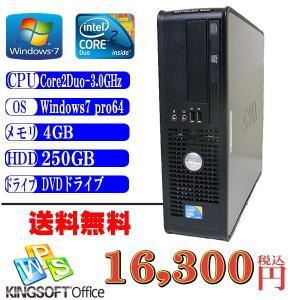 中古パソコン 送料無料 DELL Optiplex 380 SFF Core2DUO 3.0GHz HDD250G メモリ4G DVD Windows 7 Professional 64ビット済