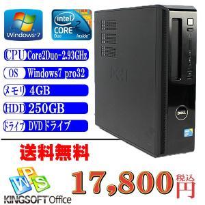 中古パソコン 送料無料 DELL Vostro 230 SFF Core2DUO 2.93GHz HDD250G メモリ4G DVDマルチ Windows 7 Professional 64ビット済