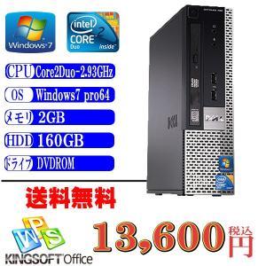 中古パソコン 送料無料 DELL Optiplex 780 USDT Core2DUO 2.93GHz HDD160G メモリ2G DVDドライブ Windows 7 Professional 64ビット済