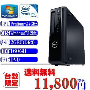 中古パソコン 送料無料 DELL Vostro 230 SFF Pentium 2.7GHz HDD160G メモリ2G DVD Windows7 Professional  32ビット済