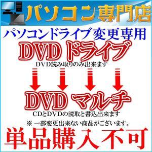 デスクトップ ノートパソコンドライブ変更オプション DVDドライブ⇒DVDマルチへ変更 【32bitと64bit対応】★単品購入不可★