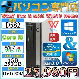 中古パソコン 送料無料 Windows 10 64bit済 Fujitsu D582/F 第三世代2コア4スレッド i5 3470-3.2GHz メモリ4G HDD250G DVD|kiyoshishoji