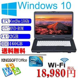 中古ノートパソコン 送料無料 Windows10 アップグレード Office付 富士通 Aシリーズ Core2Duo-2.53GHz/2G/160G/DVD/大画面 無線 Win7 Pro 32ビットリカバリ領域