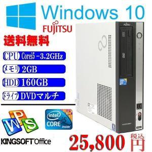 Office付 中古パソコン 送料無料 Windows 10 64bit済 富士通D5390 現役Corei5 3.2GHz 2GB HDD160GB マルチ|kiyoshishoji