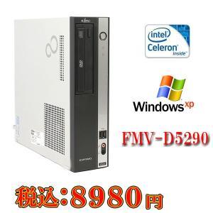 中古デスクトップパソコン 送料無料 Windows XP Pro  Fujitsu FMV-D5290 Celeron-1.8GHz メモリ2GB HDD160GB DVD|kiyoshishoji