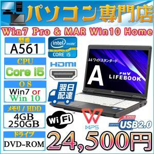 15.6型ワイド FMV製 A561 第二世代 Core i5 2520M-2.5GHz メモリ4GB HDD250GB DVD 無線LAN付 Win7Pro & MAR Win10 Home WP Office付【HDMI,テンキー】