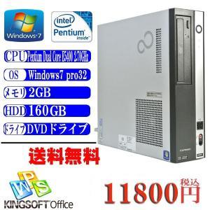 中古デスクトップパソコン 送料無料 FUJITSU D550 新Pentium  Dual Core E5400 2.70GHz/HDD160G/メモリ2G/DVD/windows 7 Professional 32ビット済&DtoD|kiyoshishoji
