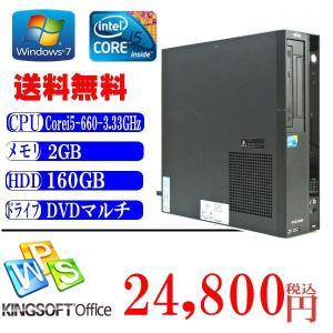 中古デスクトップパソコン 送料無料 富士通 J380 Corei5 3.33GHz メモリ2GB HDD160GB DVDマルチ Windows 7 Pro 64ビット済