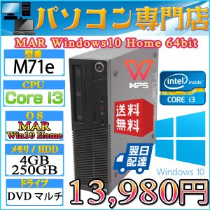 Lenovo製 ThinkCentre M71e 3157 Core i3 2100-3.1GHz メモリ4GB HDD250GB DVD→マルチ(無料換装済) MAR Windows10 Home WPS Office付|kiyoshishoji