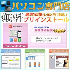 中古パソコン Office2016付 送料無料 富士通 D750/A Core i3 540-3.06GHz/HDD160GB/大容量メモリ4GB/DVDドライブ/Windows7 Professional 32bit|kiyoshishoji|03