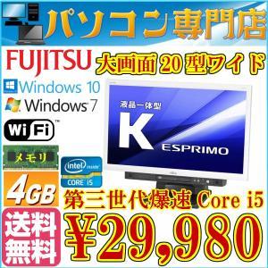 爆速CPU搭載 中古20インチワイド液晶富士通一体型パソコン 送料無料 Windows7 Windows10 Fujitsu-K553 第三世代Core i5 2.60GHz メモリ4GB HDD320GB Wifi DVD|kiyoshishoji