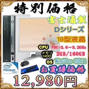 中古パソコン 19インチ液晶セット office2016付 送料無料 富士通 Pentium DualCore 2.60GHz メモリ2GB HDD160GB Windows7 pro 32bit済 新品キーボード マウス付|kiyoshishoji