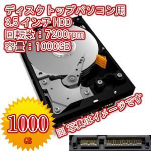 赤字特価 デスクトップ用 増設用交換用 HDD 3.5インチSerial ATA 1000GB(1TB) 7200rpm 各メーカーあり 動作確認済|kiyoshishoji