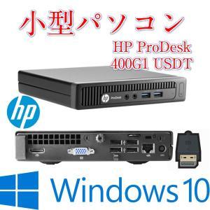 ミニ型中古パソコン 超小型HP ProDesk 400 G1 USDT Celeron G1840T-2.50GHz メモリ4GB HDD320GB Windows 10 USB3.0|kiyoshishoji