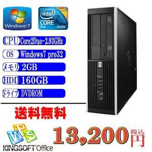 中古デスクトップパソコン 送料無料 HP 6000Pro Core2Duo-2.93GHz メモリ2GB HDD160GB DVDドライブ Windows7 Professional 32ビット済 リカバリ領域あり