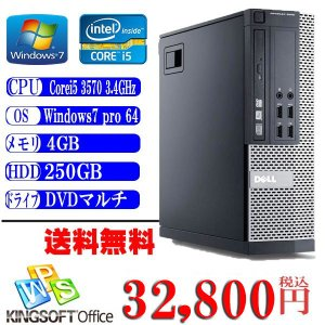 Office付 中古パソコン 送料無料高性能DELL OptiPlex 7010 第三代Corei5 3570 3.4GHz メモリ4G HDD250G DVDマルチ Windows 7 professional 64ビット済