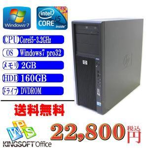 中古パソコン 送料無料 現役モデルHP Z200 Core i5 3.2GHz メモリ2G HDD160G DVDドライブ Windows 7 professional(32bit)済