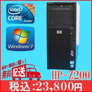 中古パソコン 送料無料 現役モデルHP Z200 Core i5 3.2GHz メモリ2G HDD250G DVDドライブ Windows 7 professional(32bit)済