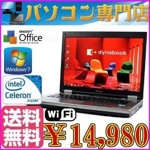 送料無料 中古ノートパソコン KingOffice2016付 Toshiba L21 Celeron 2.20GHz/2GB/250GB/DVDマルチ/無線/15.4インチ液晶 Windows7 32bit