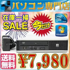 在庫限定 小型中古デスクトップパソコン 送料無料 Windows7済 HP dc7900USDT Core2Duo 2.80GHz メモリ2GB HDD80GB DVDドライブ