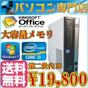 中古デスクトップパソコン 送料無料 office2013付 Windows7 Pro 32bit Fujitsu D581 第二世代2コア4スレッド i3 2100-3.10GHz メモリ4GB HDD160GB DVDドライブ|kiyoshishoji