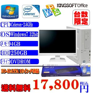Office付 19インチ液晶搭載 送料無料 EPSON AT971 Celeron-2.6GHz メモリ4GB HDD250GB DVDドライブ Windows 7 Pro 32bit済|kiyoshishoji