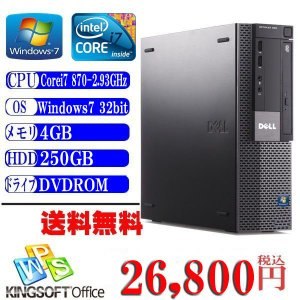 中古デスクトップパソコン Office付 DELL Optiplex 980 Corei7 2.93GHz 250G 4G DVD Windows 7 Professional 32ビット