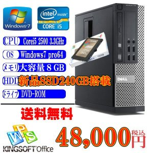 中古パソコン Offic e付 DELL Optiplex 990 Corei5 2500 3.3GHz SSD240G 8G DVD Windows7 Professional 64ビット済