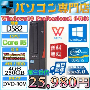 582 第三世代 Core i5 3470-3.2GHz〜  black