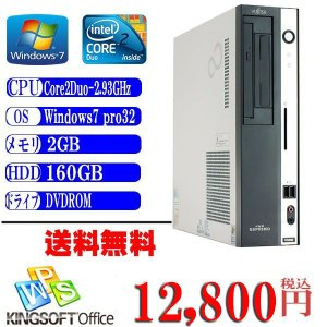 中古パソコン office2016付 富士通 D5295 Core2Duo-2.93GHz メモリ2GB HDD160GB DVDドライブ Windows 7 Professional 32ビット|kiyoshishoji