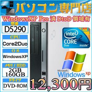 中古デスクトップパソコン 送料無料 Windows XP済  Fujitsu FMV-D5290 Core2Duo-2.93GHz メモリ2GB HDD160GB DVD|kiyoshishoji