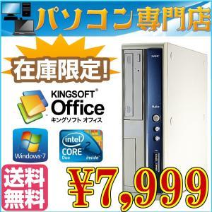 中古デスクトップパソコン 送料無料 NEC MAシリーズ C...