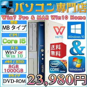 NEC製 Mate MBタイプ Core i5-3.20GHz 大容量メモリ8GB HDD1000GB DVD⇒マルチ Windows7&Windows10 WPS Office付|kiyoshishoji