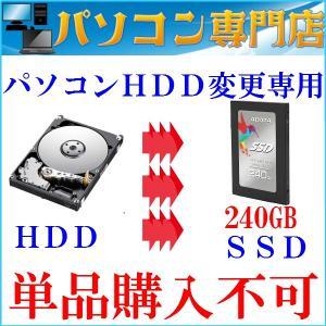 デスクトップ ノートパソコンHDD変更オプション HDD⇒新...