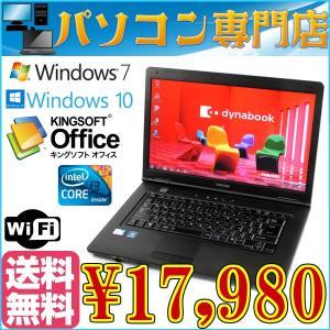 送料無料 中古ノートパソコン 東芝本体 Toshiba L41 Core i3 2.26GHz/大容量4GB/160GB/DVDドライブ/15インチワイド大画面  Windows7 or Windows10 kiyoshishoji