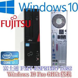 新年1月限定】FMV製 D582/D752 第三世代 Core i5 3470-3.2GHz〜