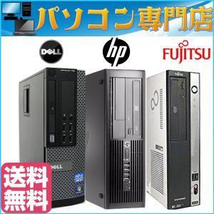 現役高速 HP DELL 富士通 第三世代 Core i5 3470-3.20GHz〜 メモリ4GB HDD250GB マルチ Windows 7 & Windows 10 64bit WPS Office付