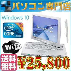 レッツノートタッチパネルパソコン 送料無料 Panasonic CF-C1 Core i5 2.40GHz/メモリ4GB/HDD320GB/12.1W/タッチペン付/Windows10 64bit B5サイズ パナソニック|kiyoshishoji