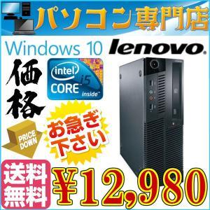 【週セール】Lenovo製 ThinkCentr...の商品画像